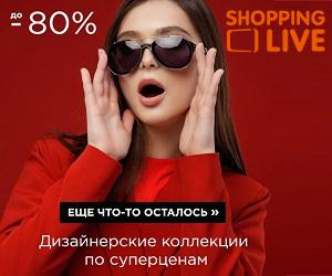 Shopping Live - ваш лучший интернет-магазин моды